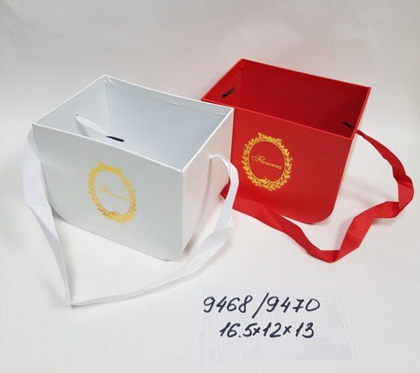 Коробки 9468-9470